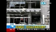 Explosão atinge prédios de Tianjin