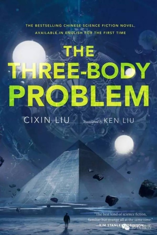 The Three-Body Problem (Liu Cixin)
