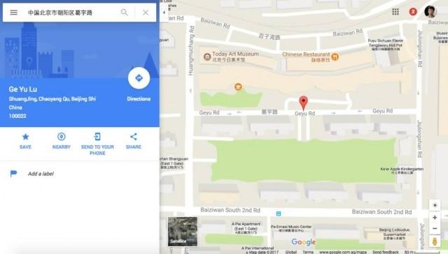 Rua 'Ge Yulu' no Google Maps.